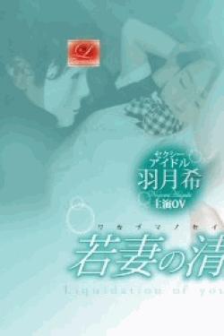 [DVD] 若妻の清算 ワタシはもう過去を振り返らない