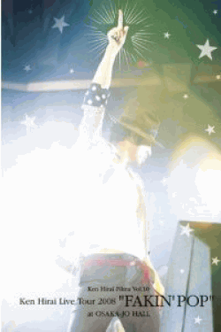 [DVD] 平井堅/Ken Hirai Films Vol.10 FAKIN' POP TOUR 2008