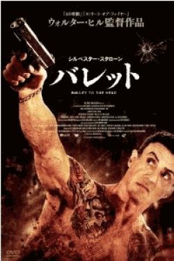 [DVD] バレット