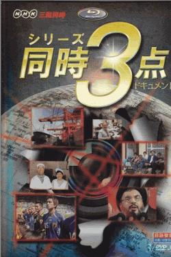 [DVD] シリーズ 同時3点