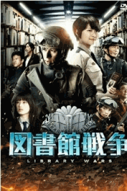 [DVD] 映画版 図書館戦争