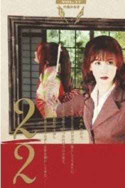 [DVD] 夜会Vol.17 2/2