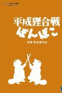 [Blu-ray] 平成狸合戦ぽんぽこ