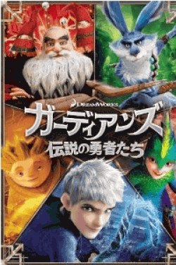 [DVD] ガーディアンズ 伝説の勇者たち