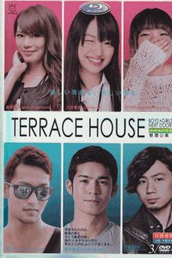[DVD] テラスハウス
