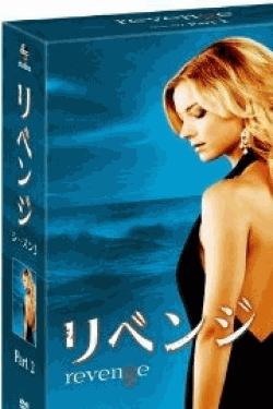 [DVD] リベンジ DVD-BOX シーズン2