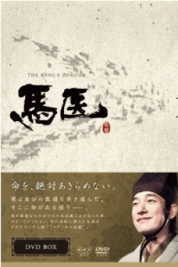 [DVD] 馬医 DVD-BOX 1