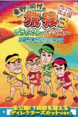 [DVD] 東野・岡村の旅猿3 プライベートでごめんなさい… 無人島・サバイバルの旅