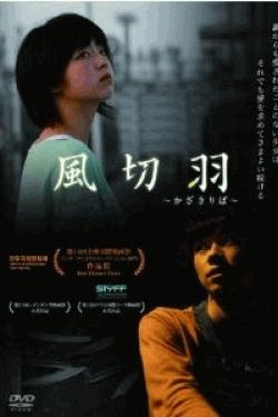 [DVD] 風切羽~かざきりば~