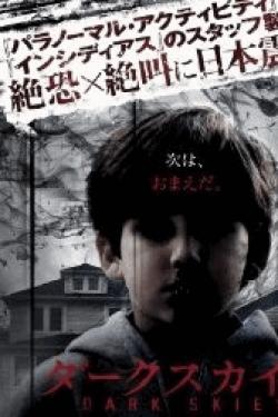 [DVD] ダークスカイズ