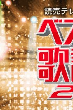 [DVD] ベストヒット歌謡祭 2013