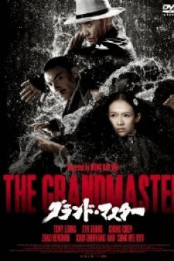 [DVD] グランド・マスター