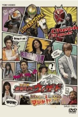 [DVD] ネット版 仮面ライダーウィザード イン マジか! ?ランド