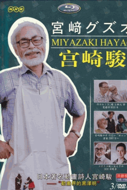 [DVD] NHK 宮崎駿