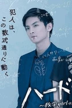 [DVD] ハードナッツ!~数学girlの恋する事件簿~