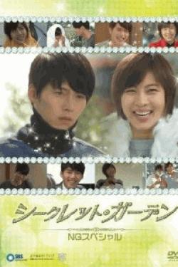 [DVD] シークレット・ガーデン NGスペシャル