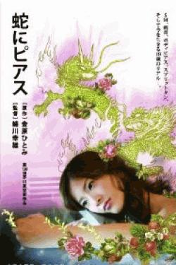 [Blu-ray] 蛇にピアス