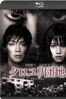[Blu-ray] クロユリ団地