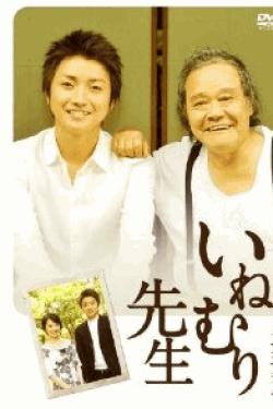 [DVD] いねむり先生