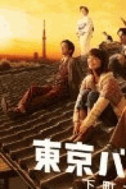 [DVD] 東京バンドワゴン~下町大家族物語