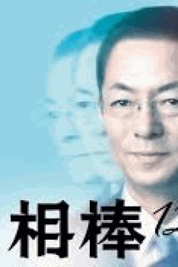 [DVD] 相棒 season 12 前編