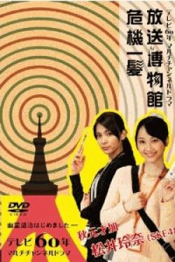 [DVD] NHK DVD テレビ60年マルチチャンネルドラマ『放送博物館危機一髪』