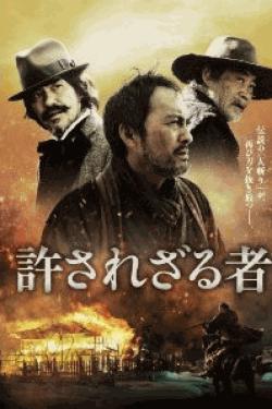 [DVD] 許されざる者