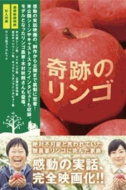 [DVD] 奇跡のリンゴ