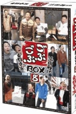 [DVD] ごぶごぶBOX8