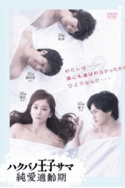 [DVD] ハクバノ王子サマ 純愛適齢期