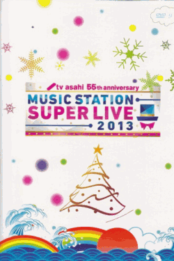 [DVD] MUSIC STATION SUPER LIVE 2013