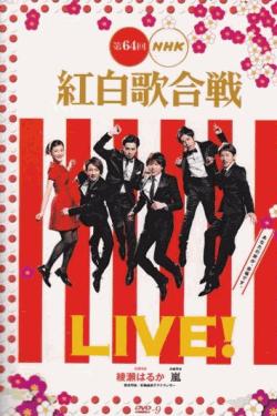 [DVD] 第64回 NHK紅白歌合戦