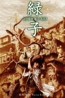 [DVD] 緑子/MIDORI-KO