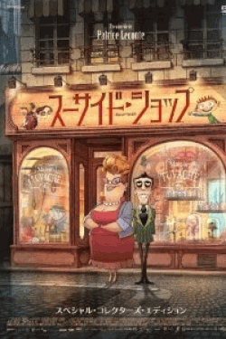 [DVD] スーサイド・ショップ