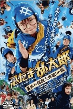 [DVD] 忍たま乱太郎 夏休み宿題大作戦! の段