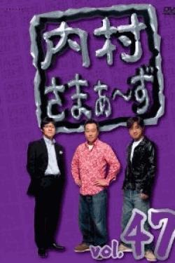 [DVD] 内村さまぁ~ず vol.47-vol.49