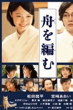 [Blu-ray] 舟を編む