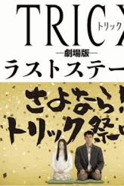 [DVD] さよなら! トリック祭り!!TRICK 新作スペシャル3