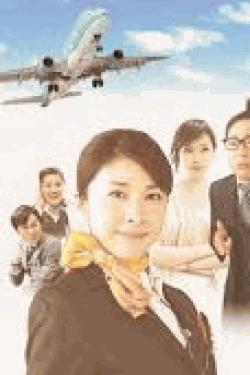 [DVD] 三谷幸喜 大空港2013