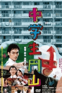 [DVD] 中学生円山