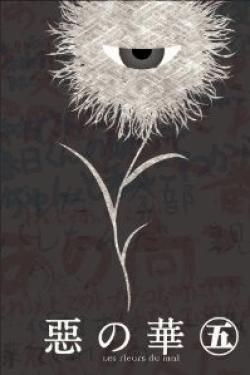 [Blu-ray] 惡の華 第五巻