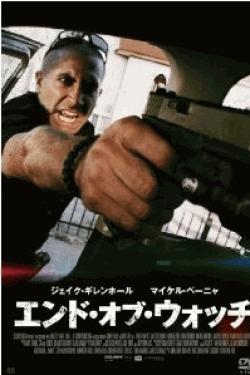 [DVD] エンド・オブ・ウォッチ