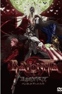 [DVD] BAYONETTA Bloody Fate