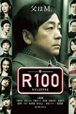 [DVD] R100