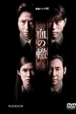 [DVD] 血の轍