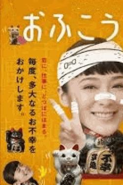 [DVD] おふこうさん