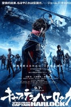 [Blu-ray] キャプテンハーロック
