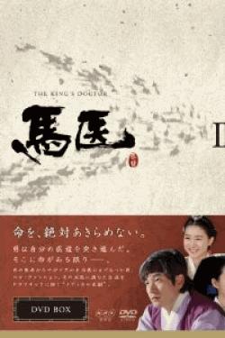 [DVD] 馬医 DVD-BOX 2