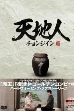 [DVD] 天地人~チョンジイン~ DVD-BOX 1+2