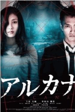 [DVD] アルカナ